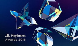 เผยรายชื่อเกมที่คว้ารางวัลในงาน PlayStation Awards 2018