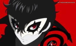 Super Smash Bros Ultimate เปิดตัว DLC เเรก Joker จาก Persona 5