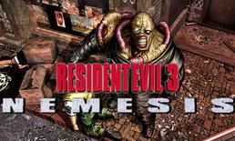 ลือ Capcom กำลังพัฒนา Resident Evil 3 Nemesis กันอยู่