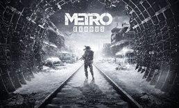 Metro Exodus เข้าสู่กระบวนการผลิตแล้ว และเลื่อนวันวางจำหน่ายให้เร็วกว่าเดิม