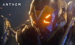 Anthem เตรียมเปิดให้ทดลองเล่นเดโมแบบ VIP 25 ม.ค. 2019