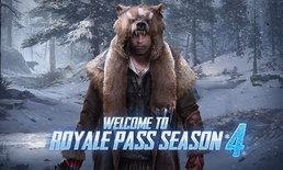 ของมันต้องมี! 5 เหตุผล ทำไมต้องมี Elite Royale Pass Season 4 ใน PUBG Mobile
