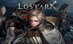 สุดจะทน! ลือ Lost Ark เตรียมเปิดเกมในจีน แก้ปัญหาบอทจีนบุกถล่มเกาหลี