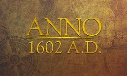 โหลดด่วน Ubisoft ใจดีแจกฟรี Anno 1602 ถึงวันที่ 23 ธ.ค.นี้