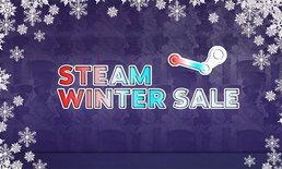 หลุดวันลดราคาเกมบน Steam ในช่วงเทศกาล Winter Sale