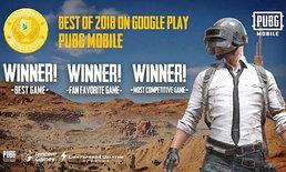 PUBG Mobile กวาดสามรางวัลเกมยอดเยี่ยมแห่งปี สุดยิ่งใหญ่จาก Google Play Awards