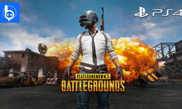 Review PLAYERUNKNOWNS BATTLEGROUNDS เวอร์ชัน PS4