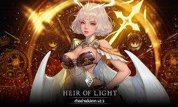 เกมส์ Heir of Light อัปเดตฉลองปีใหม่ อลังขนาดไหนต้องมาดู!
