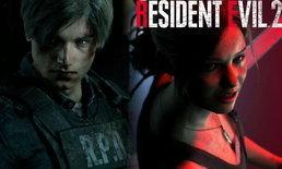 Resident Evil 2 Remake ปล่อยตัวอย่างใหม่ต้อนรับวันวางจำหน่าย