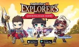 MapleStory M อัพเดท 3 อาชีพใหม่จากคลาส Explorer!