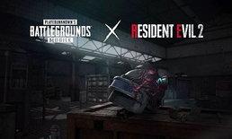 รู้จักกับเหล่าตัวละคร Resident Evil 2 ก่อนลุยใน PUBG MOBILE เร็วๆนี้