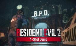 เดโม Resident Evil 2 Remake มียอดผู้เล่นมากกว่า 1 ล้านคนแล้ว