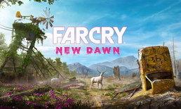 Ubisoft เผยสเปคความต้องการของ  Far Cry New Dawn