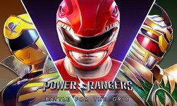 ขบวนการ 5 สีมาแล้ว nWay เปิดตัว Power Rangers Battle for the Grid