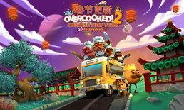 Overcooked 2 เปิดให้โหลด DLC ฟรี! รับตรุษจีน ให้หัวร้อนกันมากขึ้น