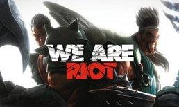 Riot Games เปิดรับทีมงานสร้างเกมใหม่ ที่ไม่ใช่ League of Legends
