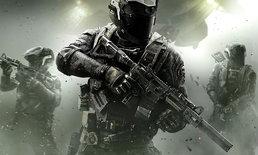 Activision ยืนยัน Call of Duty ภาคใหม่จะมีโหมดเนื้อเรื่องแน่นอน