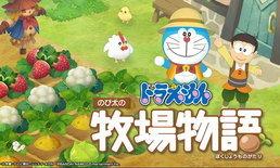 เมื่อ Nobita ต้องไปทำฟาร์ม ใน Doraemon Nobita no Bokujou Monogatari