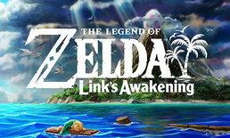 The Legend of Zelda Links Awakening ภาคเครื่องเกมบอยประกาศรีเมคลง Switch