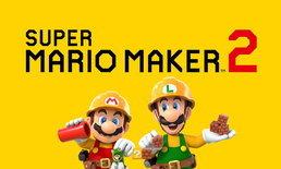 Nintendo ประกาศเปิดตัว Super Mario Maker 2