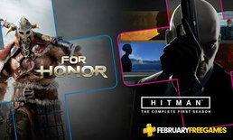 ห้ามพลาดกับเกมฟรีสองเกมดังของชาว PS Plus กุมภาพันธ์นี้