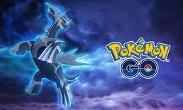 Pokemon Go ต้อนรับเดือนมีนาคมด้วยการปล่อยโปเกม่อนในตำนาน Dialga