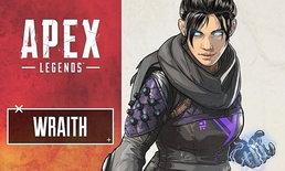 Apex Legends เจาะลึก Wraith ยอดมือสังหารล่าข้ามมิติ