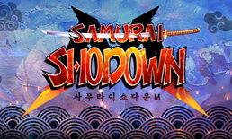 Samurai Shodown M เกมซามูไรจาก SNK ประกาศเวอร์ชั่นมือถือ