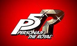 เผยเกมใหม่ของ Atlus ตัว R ปริศนาก็คือเกม Persona 5 The Royal