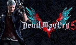 ก็มาดิครับ! ชมคลิปเบื้องหลังการสร้าง Devil May Cry 5