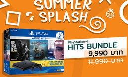 โปรโมชั่น PS4 สุดคุ้มมากมายในแคมเปญ 19 Days Special