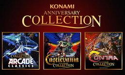 มาตามคาด! Konami ประกาศแพครวมเกมเก่า ฉลองครบรอบ 50 ปี