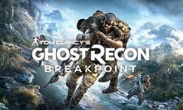 Ghost Recon: Breakpoint เปิดตัวอย่างเป็นทางการ