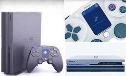 มโนไว้ก่อน! ทีเด็ด 7 อย่าง ที่คาดว่า PS5 จะมีดีกว่าใน PS4