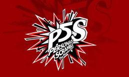 Atlus ประกาศ P5S คือ Persona 5 Scramble The Phantom Strikers