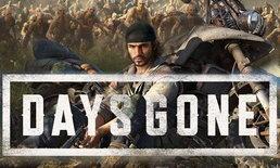 รีวิวเกม Days Gone ช่วงแรกชวนหลับ ช่วงหลังล่ะของจริง