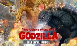 Godzilla Defense Force เริ่มถล่มเมืองทั่วโลกแล้ววันนี้