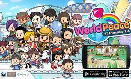 เปิดตัว World Peace เกมสายเลือดไทย เล่นฟรีไม่มีระบบเติมเงิน