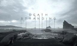 Death Stranding เตรียมเผยข้อมูลใหม่ 29 พ.ค.นี้