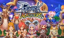 ชื่อใหม่แต่เกมเดิม! ROM เปิดเซิร์ฟเวอร์ญี่ปุ่นในชื่อ Ragnarok Master