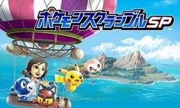 เปิดตัว Pokemon Rumble Rush ภาคใหม่ของชาว Mobile