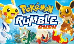 Pokémon Rumble Rush เปิดให้ลองเล่นแล้วที่ออสเตรเลีย