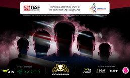 เปิดรับสมัครนักกีฬาอีสปอร์ต 5 ประเภทไปแข่งขันซีเกมส์ ครั้งที่ 30