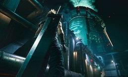 Final Fantasy VII Remake ประกาศพร้อมลุย 3 มีนาคม 2020 นี้