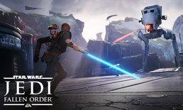 Star Wars Jedi Fallen Order ปล่อยตัวอย่างใหม่ต้อนรับงาน E3 2019