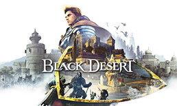 Black Desert เตรียมลง PS4 ภายในปีนี้