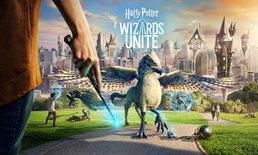 Harry Potter Wizard Unite เปิดให้ดาวน์โหลดแล้วทั้ง iOS และ Android