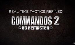 คอเกม RTS เฮ! Commandos 2 และ Praetorians กลับมาอีกครั้งแบบ HD Remastered