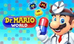 หมอมีหนวดกำจัดเชื้อโรค Dr. Mario World ลงมือถือ 10 ก.ค.นี้