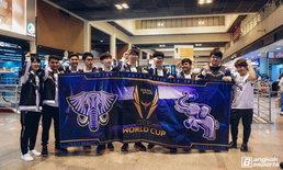 ตัวแทนไทยพร้อมลุย AWC 2019 หวังคว้าแชมป์กลับมาตุภูมิ